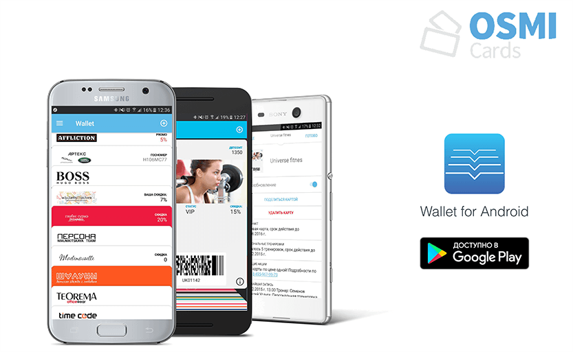 Wallet для Android