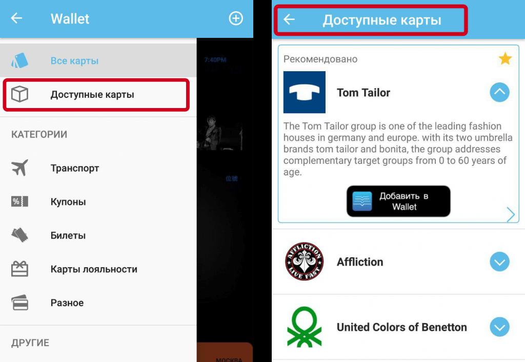 Каталог доступных карт для пользователя