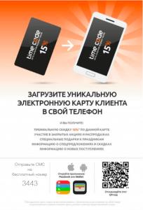 Пример тейбл-тента с установкой карты по смс