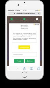 Верификация номера телефона покупателя через смс