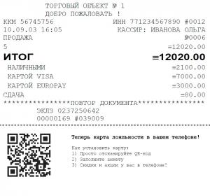Пример QR на чеке