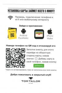 Листовка с QR-кодом для выдачи электронной карты