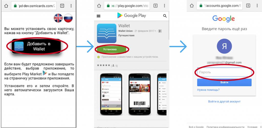 Изменения алгоритма добавления карты на Android