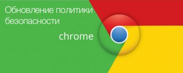 Изменение политики безопасности Google