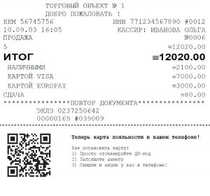 QR-код можно размещать даже на фискальном чеке