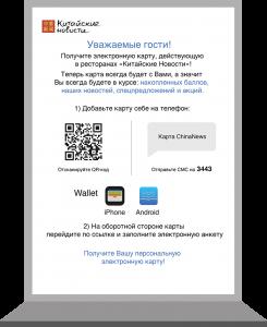 Пример тейбл-тента с QR-кодом для выдачи электронной карты