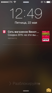 """Push-рассылка от сети магазинов """"Винотека"""""""