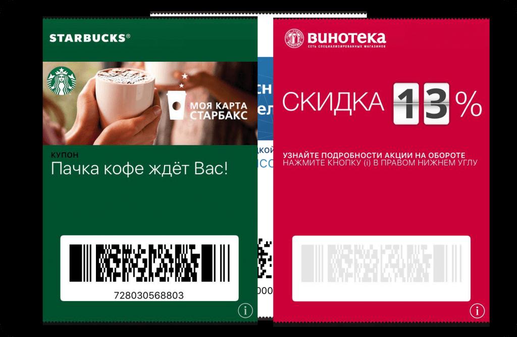 Примеры электронных купонов Wallet
