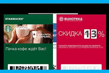 Используйте электронные купоны Wallet
