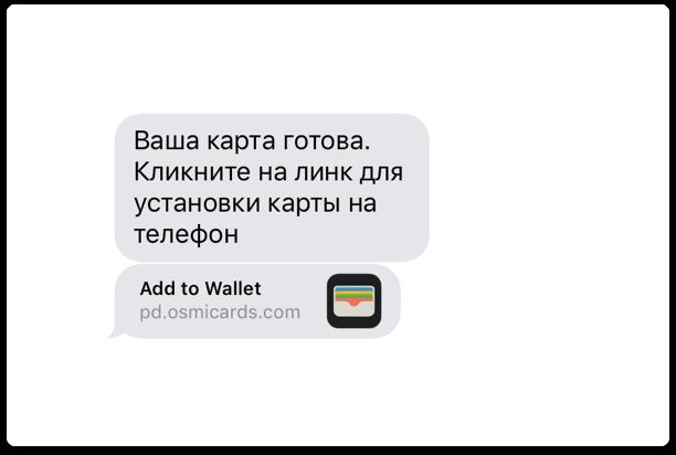 СМС с ссылкой на карту Wallet