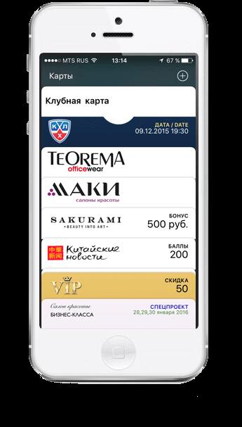 Описание технологии Wallet