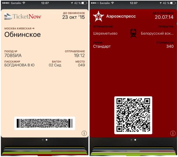 Электронный билет для поезда