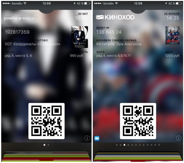 Электронные билеты в кино