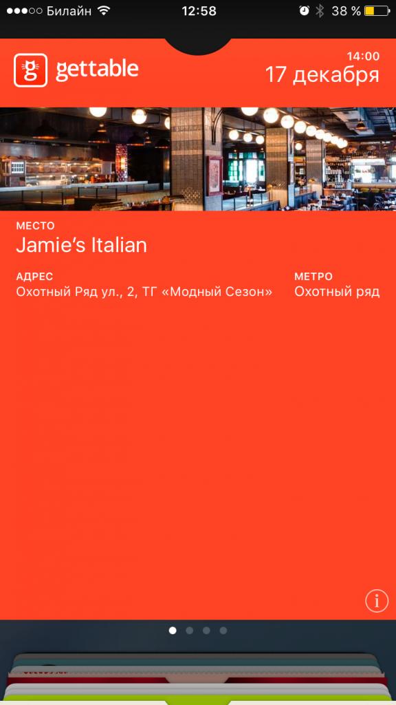 Электронная карта для брони в ресторане