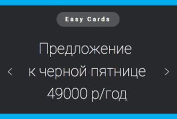 Предложение к черной пятнице - 49000р/год