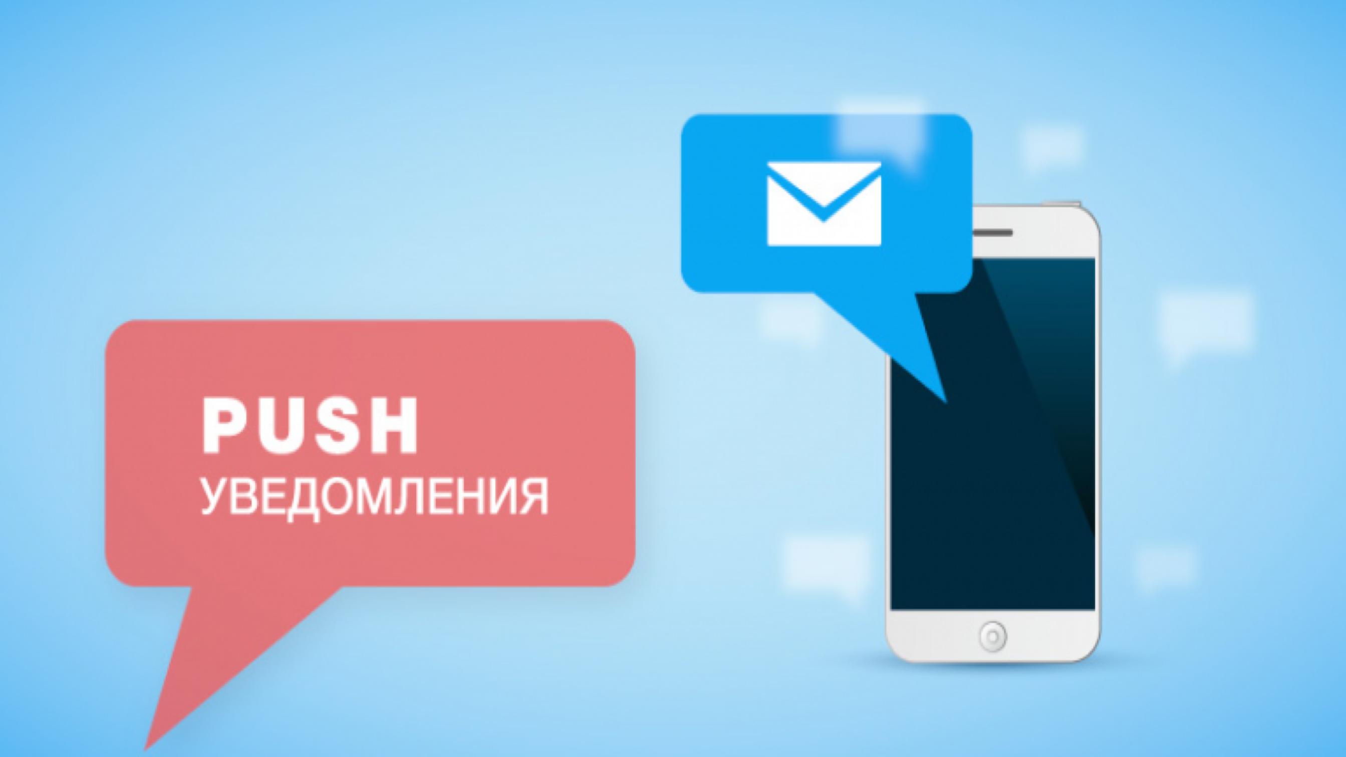 Почему стоит отказаться от смс и перейти на push?