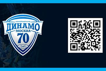 ХК Динамо запускает электронные билеты для своих болельщиков