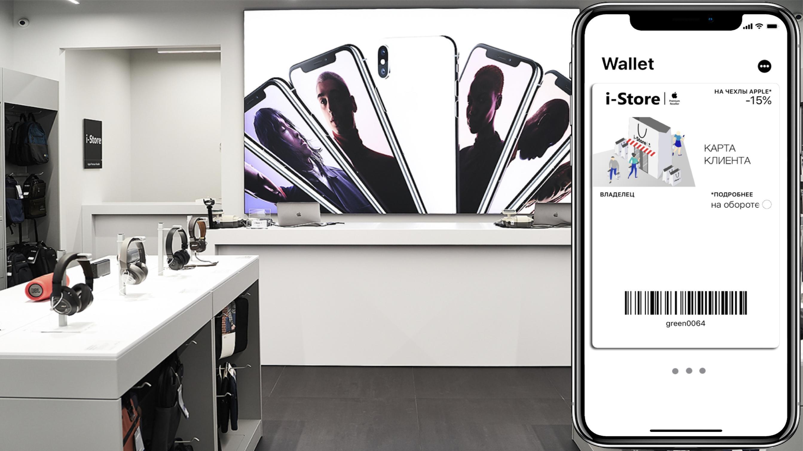 i-Store.by: электронные карты лояльности в магазине техники Apple.