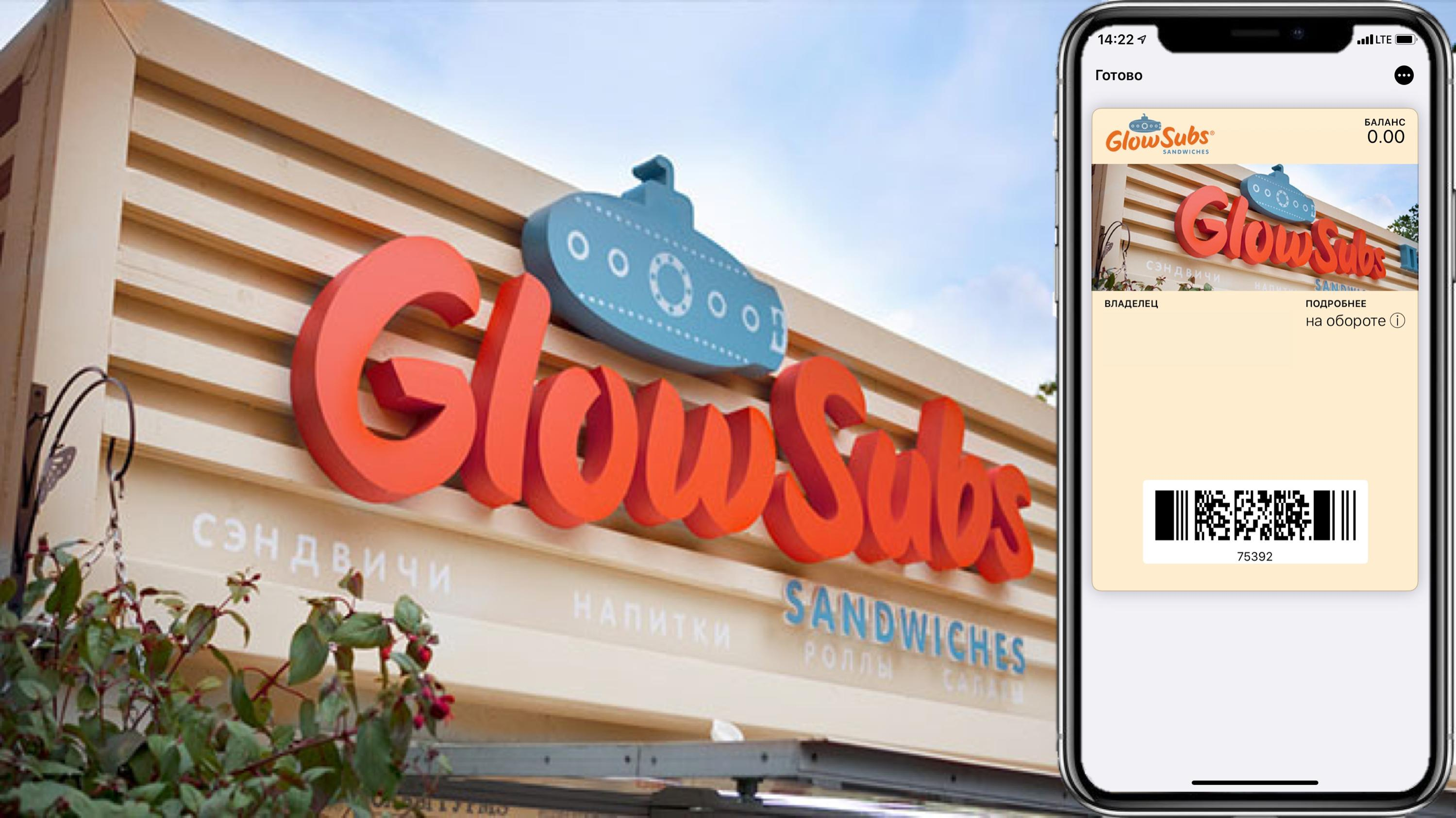 Как выстроить коммуникацию с клиентами через электронные карты Wallet в креативной сети ресторанов быстрого питания