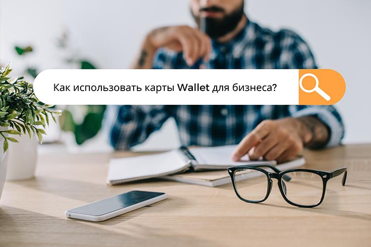 Маркетинг в электронных картах лояльности Wallet