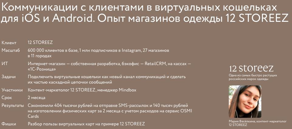 Экономим более 500 000 рублей за 2 месяца вместе с 12 STOREEZ.