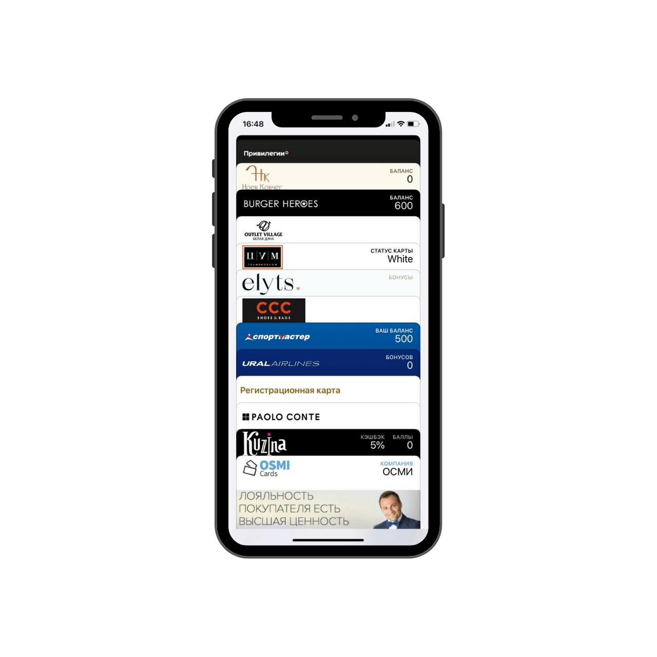 Электронные карты Wallet